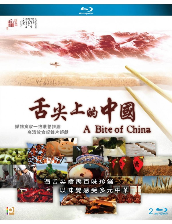 A Bite of China 舌尖上的中國 (Episode 1-7) Documentary 2012 (BLU-RAY) with English Sub (Region Free)