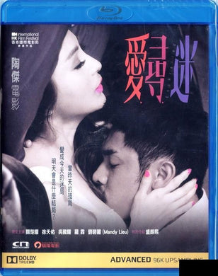 Enthralled 愛尋迷 (Hong Kong Movie) BLU-RAY with English Subtitles (Region A)