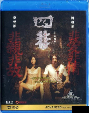 Guilty 四非 2015 (Hong Kong Movie) BLU-RAY with English Subtitles (Region A)
