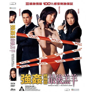 Raped By an Angel 4: The Rapist's Union 1999 (Hong Kong Movie) DVD ENGLISH SUB (REGION FREE)