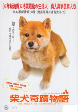 A Tale of Mari and Three Puppies 2004 (Japanese Movie) DVD ENGLISH SUBTITLES (REGION 3)