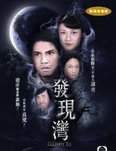 Load image into Gallery viewer, DISCOVERY BAY 發現灣 1980 TVB (3DVD) NON SUBTITLES (REGION FREE)