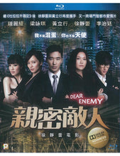 Load image into Gallery viewer, Dear Enemy 親密敵人 2012 (H.K Movie) BLU-RAY with English Subtitles (Region A)