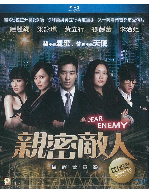 Dear Enemy 親密敵人 2012 (H.K Movie) BLU-RAY with English Subtitles (Region A)