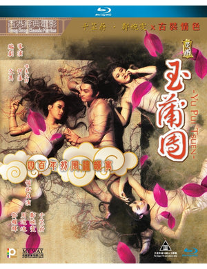 Yu Pui Tsuen 足本玉蒲團 1987 (Hong Kong Movie) BLU-RAY with English Subtitles (Region A)
