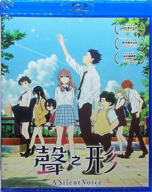 A Silent Voice 聲之形 2016 Japanese Anime (BLU-RAY) with English Subtitles (Region A)