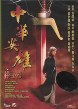 Load image into Gallery viewer, A MAN CALLED HERO 中華英雄 1999 Remastered (H.K Movie) DVD ENGLISH SUB (REGION FREE)