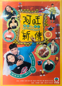 LIFE MADE SIMPLE 阿旺新傳 2003 TVB (17-32end) 4DVD ENGLISH SUB (REGION FREE)