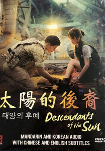 DESCENDANTS OF THE SUN 2016 (KOREAN DRAMA) 1-16 EPISODES WITH ENGLISH SUBTITLES (REGION FREE)