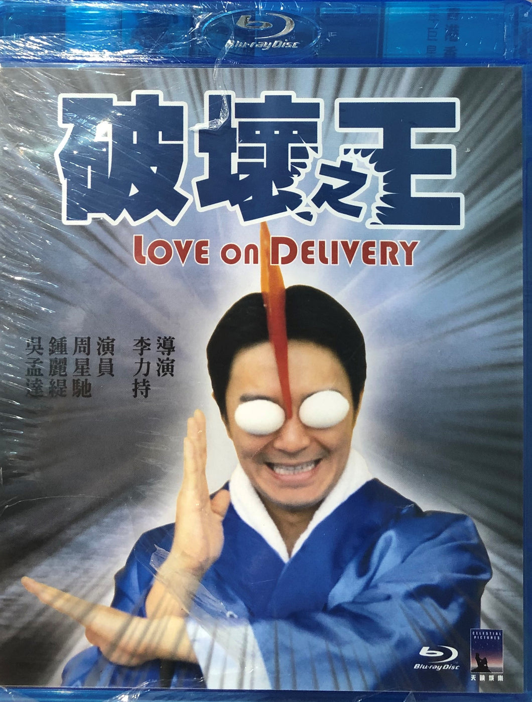 Love On Delivery 破壞之王 1994 (Hong Kong Movie) BLU-RAY with English Sub (Region Free)