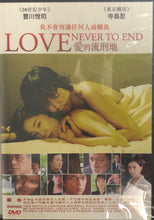Load image into Gallery viewer, LOVE NEVER TO END 2007 (Japanese Movie) DVD ENGLISH SUB (REGION 3)