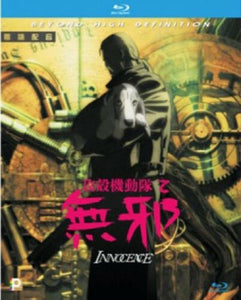 Ghost in the Shell 2 攻殼機動隊2之無邪- Innocence 2004 (BLU-RAY) with English Subtitles (Region A)