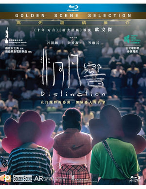 Distinction  非同凡響 2018 (Hong Kong Movie) BLU-RAY with English Subtitles (Region A)