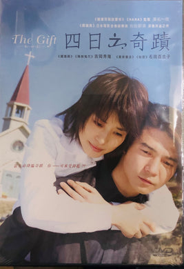 THE GIFT 四日之奇蹟 2004  (Japanese Movie) DVD ENGLISH SUB (REGION 3)
