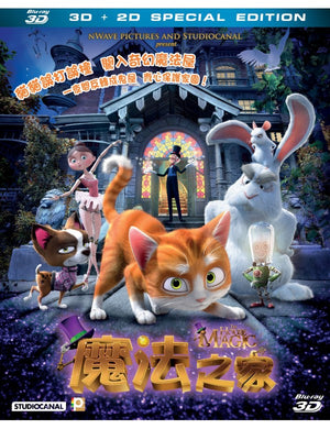 The House of Magic 魔法之家 2013 (3D+2D) BLU-RAY (Region A)