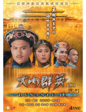 Load image into Gallery viewer, DYNASTY 大內群英 1980 ATV PART 1 (1-15) 4DVD SET (NON ENG SUB) REGION FREE