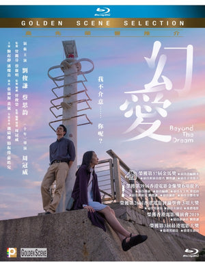 Beyond The Dream 幻愛 2020 (Hong Kong Movie) BLU-RAY with English Sub (Region A)