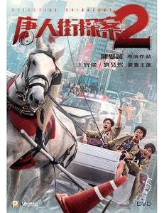 Detective Chinatown 2  唐人街探案2 (Mandarin Movie) 2018 DVD with English Subtitles (Region 3)