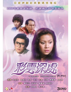 RAINBOW CONNECTIONS 彩雲深處 1982 PART 2 (ATV) (3DVD end) NON ENGLISH SUB (REGION FREE)
