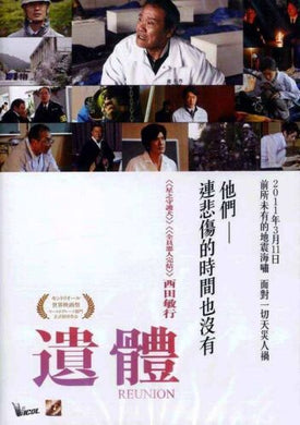 REUNION 遺體 2013 (Japanese Movie) DVD ENGLISH SUBTITLES (REGION 3)