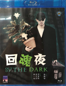 Out of The Dark 回魂夜 1995 (Hong Kong Movie) BLU-RAY with English Sub (Region Free)