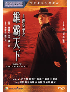 Lord Of East China Sea II 1993 歲月風雲之雄霸天下 (H.K Movie) DVD with English Subtitles (Region 3)