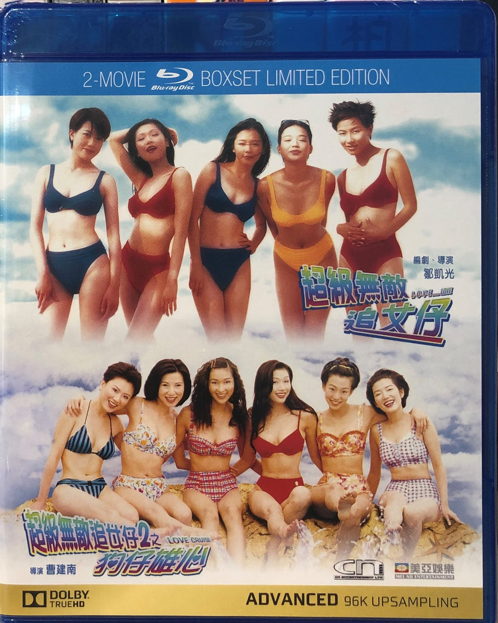 Love Love + Love Love 2 超級無敵追女仔 1997 (Hong Kong Movie) BLU-RAY with English Sub (Region Free)