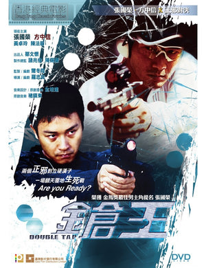DOUBLE TAP 鎗王 2000 Hong Kong Movie) DVD ENGLISH SUBTITLES (REGION 3)