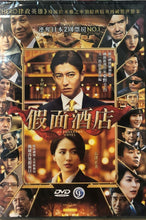 Load image into Gallery viewer, MASQUERADE 假面酒店 2019 (JAPANESE MOVIE) DVD ENGLISH SUBTITLES (REGION 3)