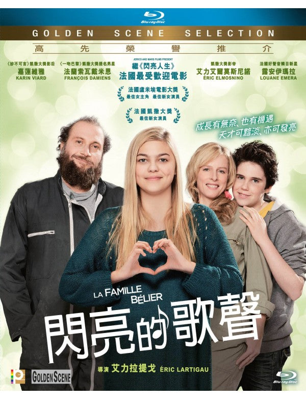 La Famille Belier 閃亮的歌聲 2014 French Movie (BLU-RAY) with English Subtitles (Region A)