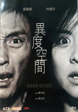 INNER SENSES 異度空間 2002  (Hong Kong Movie) DVD ENGLISH SUBTITLES (REGION FREE)