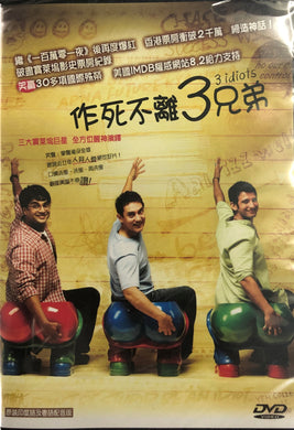 3 IDIOTS 作死不離3兄弟 2009 (Hindu Movie) DVD ENGLISH SUBTITLES (REGION 3)