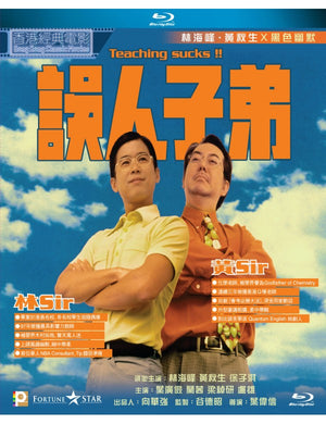 Teaching Sucks ! 誤人子弟 1997  (Hong Kong Movie) BLU-RAY with English Subtitles (Region A)