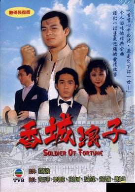 SOLDIER OF FORTUNE 香城浪子1982 (6 DVD SET) (NON ENGLISH SUB) REGION FREE