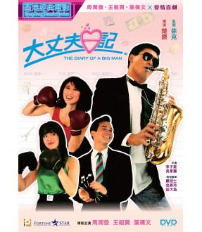THE DAILY OF A BIG MAN  大丈夫日記 1988 (Hong Kong Movie) DVD ENGLISH SUB (REGION 3)