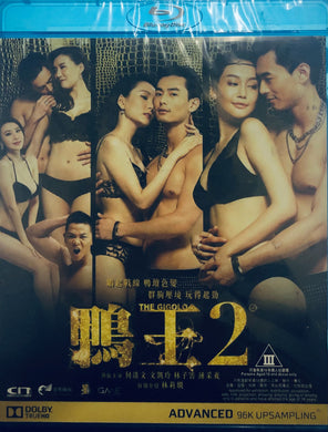 The Gigolo 2 鴨王 2  2016 (Hong Kong Movie) BLU-RAY with English Subtitles (Region A)