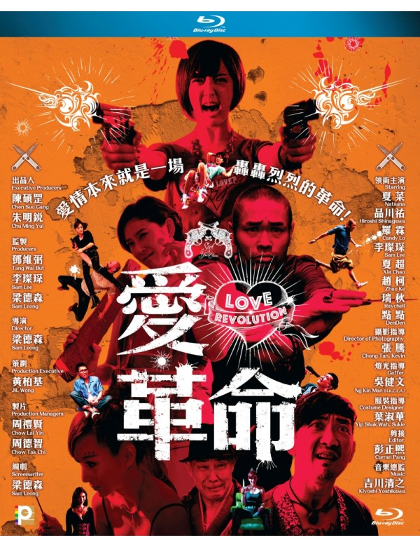 Love Revolution 愛革命 2018 (Hong Kong Movie) BLU-RAY with English Sub (Region A)