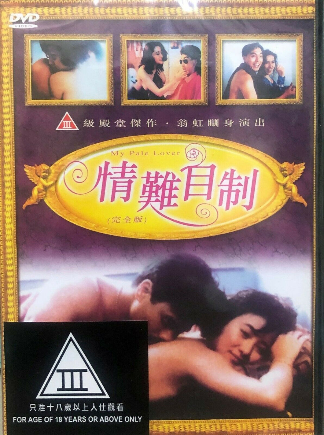 MY PALE LOVER 情難自制 1993 (H.K MOVIE) DVD ENGLISH SUBTITLES (REGION FREE)
