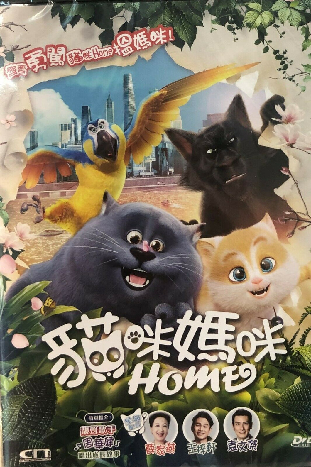 CATS 貓咪媽咪 Home 2018 (Animation) DVD ENGLISH SUBTITLES (REGION FREE)