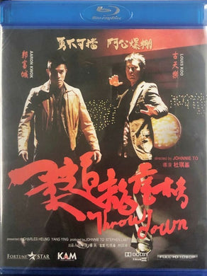 Throw Down 柔道龍虎榜 2004 (Hong Kong Movie) BLU-RAY with English Sub (Region A)