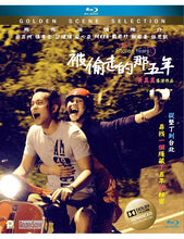 Load image into Gallery viewer, The Stolen Years 2013 被偷走的那五年 (Mandarin Movie) BLU-RAY with English Subtitles (Region A)