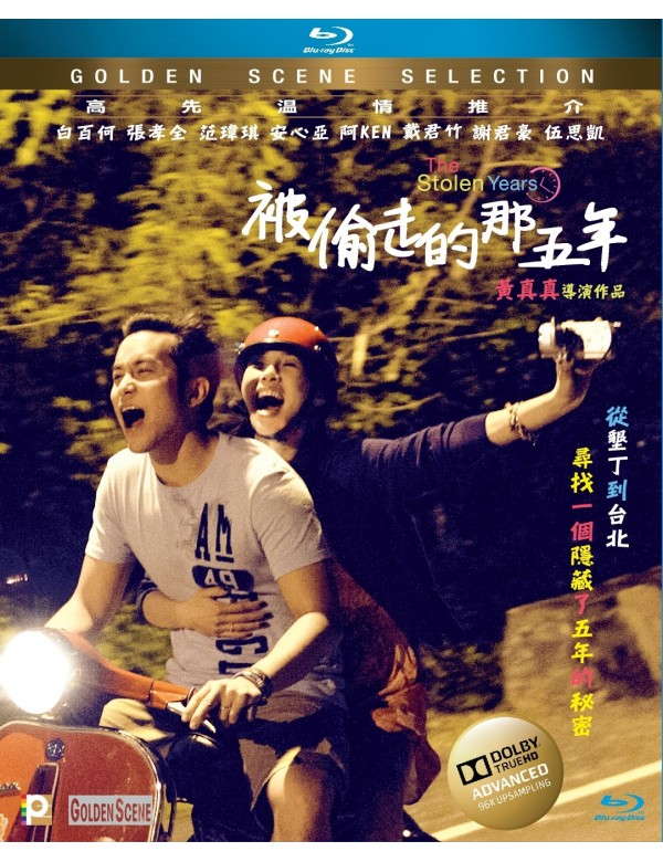 The Stolen Years 2013 被偷走的那五年 (Mandarin Movie) BLU-RAY with English Subtitles (Region A)