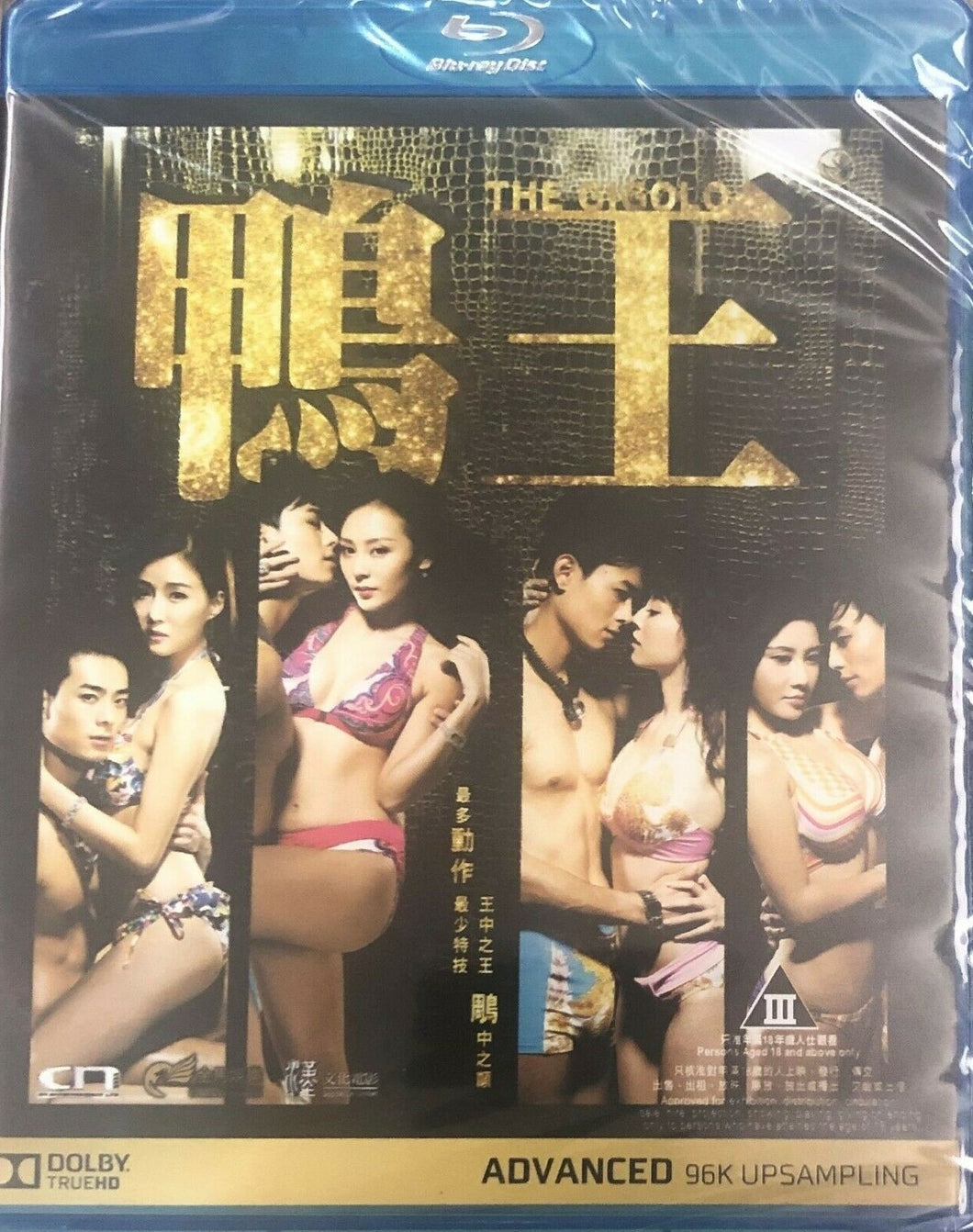 The Gigolo 鴨王 2015 (Hong Kong Movie) BLU-RAY with English Subtitles (Region A)