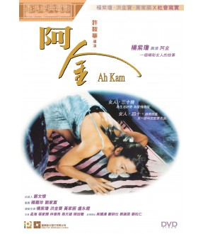 AH KAM aka THE STUNT WOMAN 1996 (Hong Kong Movie) DVD ENGLISH SUB (REGION 3)