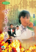 Load image into Gallery viewer, YESTERDAY'S GLITTER 京華春夢 1980 TVB (5DVD) NON ENGLISH SUBTITLES (REGION FREE)
