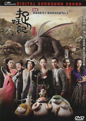 Monster Hunt 捉妖記 2015 (Hong Kong Movie) DVD with English Subtitles (Region 3)