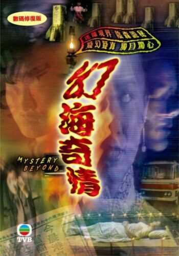 MYSTERY BEYOND 幻海奇情 1976 TVB MINI SERIES (3DVD) NON ENGLISH SUB (REGION FREE)