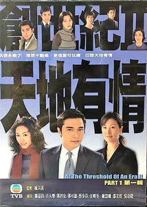 At the Threshold of an Era 2 (part 1) 2005 創世紀  TVB DVD (1-30)  NON ENGLISH SUBTITLES  ALL REGION
