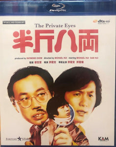 The Private Eyes 半斤八兩 1976 (Hong Kong Movie) BLU-RAY with English Subtitles (Region A)