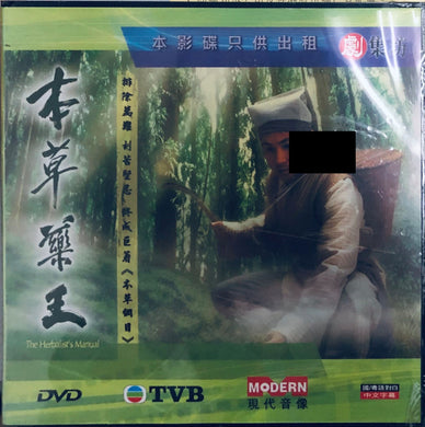 THE HERBALIST'S MANUAL 本草藥王 2005 DVD ( 1-25 end) NON ENGLISH SUBTITLES (REGION FREE)